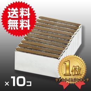 小型 薄型 超強力 磁石 10個セット長方形 ネオジム磁石 マグネット 20×10×3mm 鳩よけ DIY|arts-wig