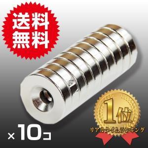 小型 薄型 超強力 磁石 10個セット円形 穴あき ネオジム磁石 マグネット直径20×5mm 鳩よけ DIY|arts-wig
