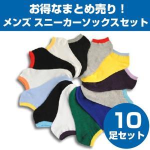 10足セット!靴下メンズ スニーカーソックス トクトク 福袋セット|arts-wig