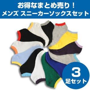 3足セット!靴下メンズ スニーカーソックス トクトク 福袋セット|arts-wig