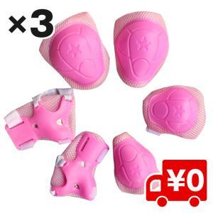 同色3セット【ピンク】キッズ用 プロテクター 6点セット 子供用 練習用 パッド|arts-wig