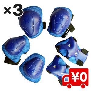 同色3セット【ブルー】キッズ用 プロテクター 6点セット子供用 練習用 パッド|arts-wig