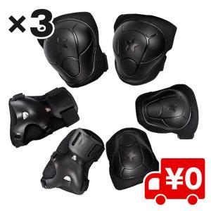 同色3セット【ブラック】キッズ用 プロテクター 6点セット子供用 練習用 パッド|arts-wig