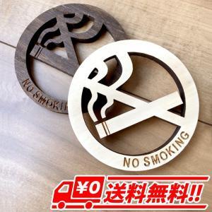 当店オリジナル 禁煙 分煙 禁煙マーク ピクトグラム サインプレート 木製 天然桐 ディスプレイ 小物 インテリア 表示プレート|arts-wig