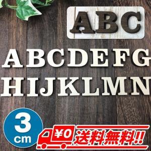 大文字 A〜N 高さ3cm 天然桐 アルファベット オブジェ 木製  木 切り文字 文字 インテリア イニシャル 英文字 全て自立 ディスプレイ ウッドレター|arts-wig