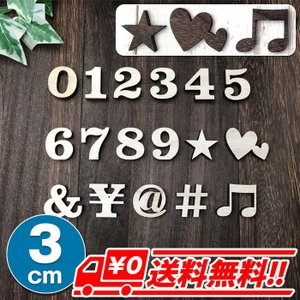 数字 0〜9 記号7種 全て自立 高さ3cm 天然桐 オブジェ 木 切り文字 インテリア イニシャル 英文字 ディスプレイ ウッドレター|arts-wig