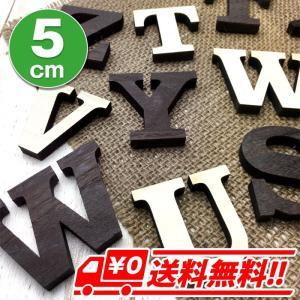 大文字 O〜Z 高さ5cm 天然桐 アルファベット オブジェ 木製  木 切り文字 文字 インテリア イニシャル 英文字 全て自立 ディスプレイ ウッドレター|arts-wig