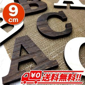 大文字 A〜N 高さ9cm 天然桐 アルファベット オブジェ 木製  木 切り文字 文字 インテリア イニシャル 英文字 全て自立 ディスプレイ ウッドレター|arts-wig