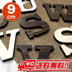 大文字 O〜Z 高さ9cm 天然桐 アルファベット オブジェ 木製  木 切り文字 文字 インテリア イニシャル 英文字 全て自立 ディスプレイ ウッドレター|arts-wig