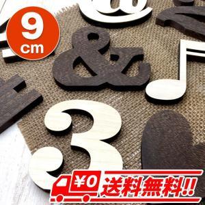 数字 0〜9 記号7種 全て自立 高さ9cm 天然桐 オブジェ 木 切り文字 インテリア イニシャル 英文字 ディスプレイ ウッドレター|arts-wig