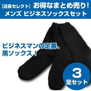 ランキング入賞!3足セット!靴下黒メンズ  ビジネスソックス トクトク 福袋セット|arts-wig