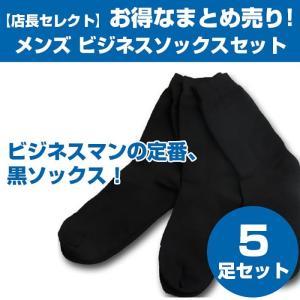 ランキング入賞!5足セット!靴下黒メンズ  ビジネスソックス トクトク 福袋セット|arts-wig