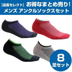4色×2セット!靴下メンズ  アンクルソックス トクトク 福袋セット|arts-wig