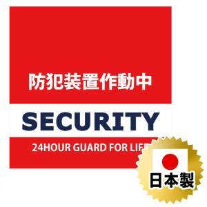 正方形 1枚 日本製 防犯シール 防犯ステッカー 耐久性 セキュリティステッカー ラミネート加工 防水タイプ  赤 レッド|arts-wig