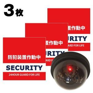 ダミーカメラセット 防犯シール 防犯ステッカー 正方形 3枚セット 耐久性 ラミネート加工 防水タイプ 防犯シールセット  赤 レッド|arts-wig