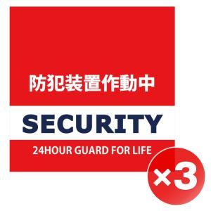 正方形 3枚 日本製 防犯シール 防犯ステッカー 耐久性 セキュリティステッカー ラミネート加工 防水タイプ  赤 レッド|arts-wig