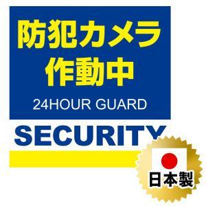 正方形 1枚 日本製 防犯シール 防犯ステッカー 耐久性 セキュリティステッカー ラミネート加工 防水タイプ  青 ブルー|arts-wig