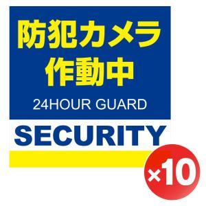 正方形 10枚 日本製 防犯シール 防犯ステッカー 耐久性 セキュリティステッカー ラミネート加工 防水タイプ  青 ブルー|arts-wig