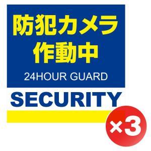 正方形 3枚 日本製 防犯シール 防犯ステッカー 耐久性 セキュリティステッカー ラミネート加工 防水タイプ  青 ブルー|arts-wig