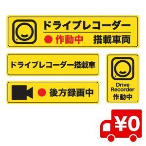 イエロー 4種セット ドライブレコーダー搭載車両 ステッカー 後方録画中 シール あおり運転 嫌がらせ運転対策 高品質 日本製 arts-wig