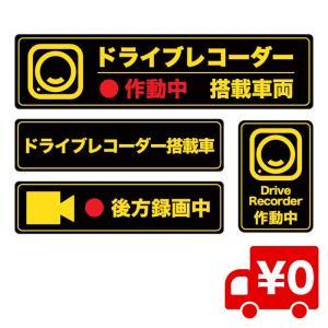 ブラック 4種セット ドライブレコーダー搭載車両 ステッカー 後方録画中 シール あおり運転 嫌がらせ運転対策 高品質 日本製|arts-wig