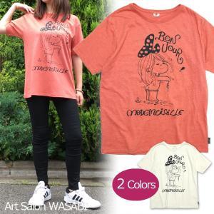 【水森亜土】ヘンプ&オーガニックコットンTシャツ<Peach Echo(オレンジ)><Mサイズ><半袖> ゆったり 大人かわいい 大人カジュアル イラスト artsalonwasabi