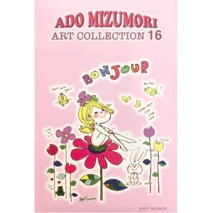 水森亜土 ポストカードセット 「アートコレクション16」 あどちゃん キャラクターグッズ artsalonwasabi