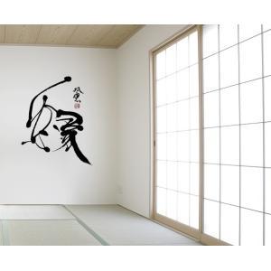 書道家・武田双雲 特大壁紙ウォールステッカー/文字『縁』 Sサイズ【インテリア】【プレゼントにおすすめ】|artsalonwasabi