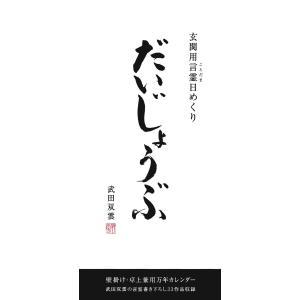 書道家・武田双雲 玄関用言霊日めくり 万年カレンダー「だいじょうぶ」 artsalonwasabi