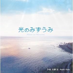 『光のみずうみ』 加藤旭さんCD第2弾