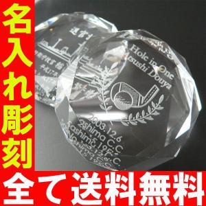 記念品還暦祝い プレゼント ギフト 2017 名入れ彫刻 ダイヤカット(単品)|arttech21