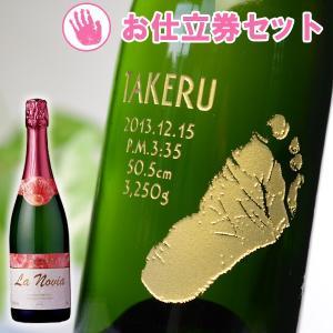 出産祝い 名入れ ハッピーワイン 手形足形【お仕立券】ラ・ノビア(スパークリングワイン750ml 15%未満)手型 足型 ベビーメモリアル 出産祝い 内祝い|arttech21