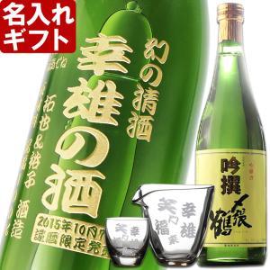 名入れ プレゼント 父の日 2018 名前入り 酒 彫刻 名入れ日本酒〆張鶴720ml+名入れ片口カップ+名入れ冷酒グラス 送料無料 退職記念|arttech21