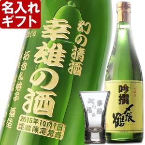 名入れ プレゼント 父の日 2018 名前入り 酒 彫刻 名入れ日本酒 〆張鶴 吟撰720ml+名入れ杯1個 送料無料 退職記念|arttech21