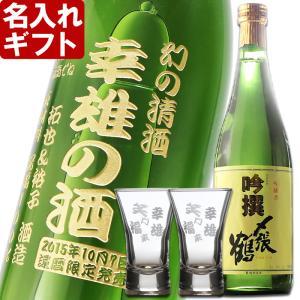 名入れ プレゼント ギフト 酒 彫刻 日本酒 〆張鶴 吟撰720ml+名入れ杯2個 セット