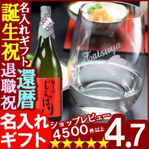 プレゼント ギフト 酒 彫刻  純米酒 じょっぱり 720ml(彫刻なし)&RIEDELグラス -o-大吟醸オー(白ワイン兼用) 送料無料 退職記念|arttech21