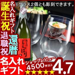 プレゼント ギフト 酒 彫刻 純米酒 じょっぱり 720ml(彫刻なし)&RIEDELグラス -o-大吟醸オー2個(白ワイン兼用) 送料無料 退職記念|arttech21