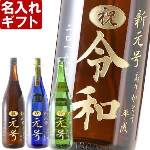 当店人気の「日本酒」「焼酎」の一升瓶に新元号を名入れしてお届け致します♪  6種類のお酒から、お好み...