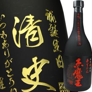 名入れ 名前入り バレンタイン 焼酎 プレゼント ギフト 酒 赤魔王25度720ml 送料無料|arttech21