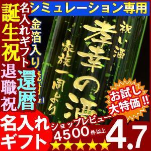 敬老の日 プレゼント ギフト 2017 名入れ 焼酎 酒 お試しトライアル焼酎 900ml 名前入り 送料無料|arttech21