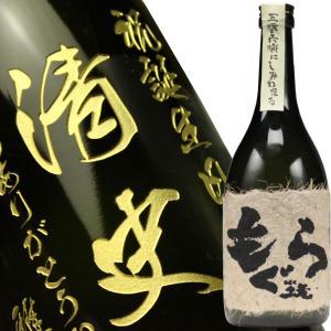 名入れ プレゼント 敬老 敬老の日 名前入り 焼酎 ギフト 酒 もぐら720ml 送料無料 退職記念|arttech21