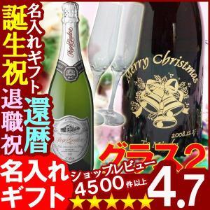 名入れ 誕生祝い 還暦祝い プレゼント 名前入り ワイン ギフト 彫刻 ロジャーグラート・カヴァ プ...