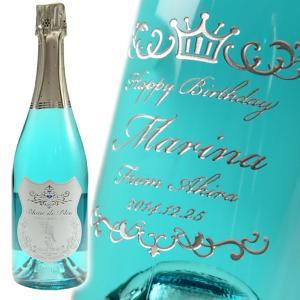 名入れ プレゼント 名前入り ワイン ギフト スパークリングワイン ブラン ド ブルー 750ml 送料無料 退職記念|arttech21