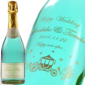 名入れ プレゼント 名前入り ワイン ギフト スパークリングワイン ティアーズブルー 750ml 送料無料 退職記念|arttech21