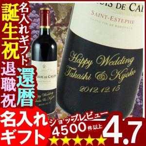 名入れ バレンタイン プレゼント 名前入り ワイン ギフト 酒 赤ワイン シャトー・マルキ・ド・カロン 2012  750ml13度 送料無料 退職記念|arttech21
