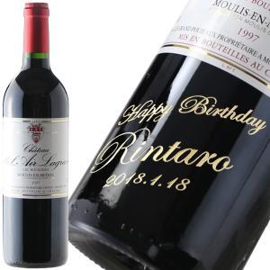 名入れ プレゼント 名前入り ワイン ギフト 《シャトーベレール ラグラーヴ 1997 750ml12.5度》お誕生日 20歳 成人 新成人 送料無料 退職記念|arttech21