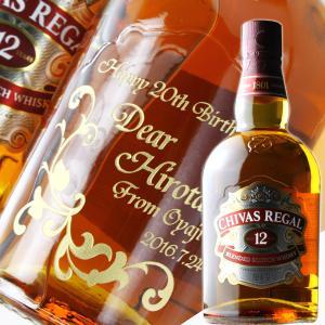 名入れ ウィスキー 酒 名入れ プレゼント ギフト ブレンデッドスコッチウイスキー シーバスリーガル...