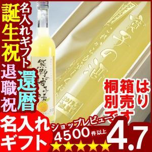 敬老の日 プレゼント ギフト 2017 名入れ 酒 柚子酒 熊野の柚子酒500ml8度 名前入り 送料無料 2017 arttech21