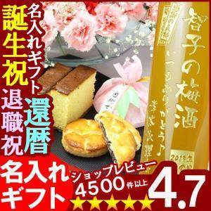 プレゼント ギフト 酒 彫刻 熊野のにごり梅酒500ml12度&お菓子セット 名前入り 送料無料 arttech21
