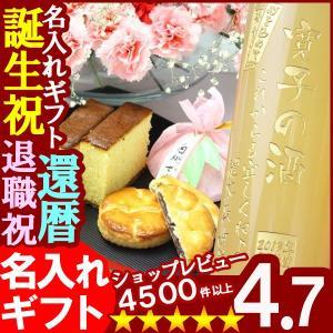 プレゼント ギフト 酒 彫刻 熊野の柚子酒500ml8度&お菓子セット 名前入り 送料無料 arttech21